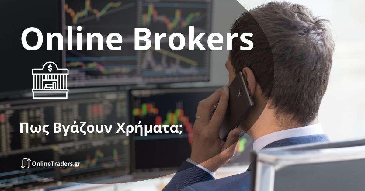 Πως Βγάζουν Χρήματα οι Online Brokers; (με απλά λόγια)