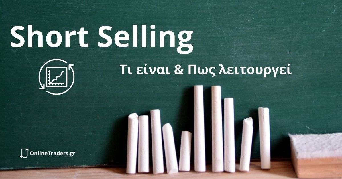 Short Selling_ Τι είναι & Πως Λειτουργεί με Απλά Λόγια [Trading101]